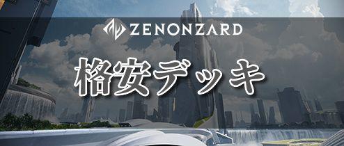 おすすめ デッキ ゼノンザード 【ゼノンザード】生成おすすめカード一覧【zenonzard】