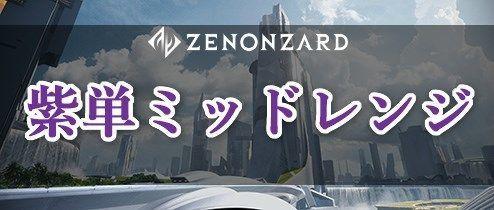 ゼノン ザード エクスチェンジ コード