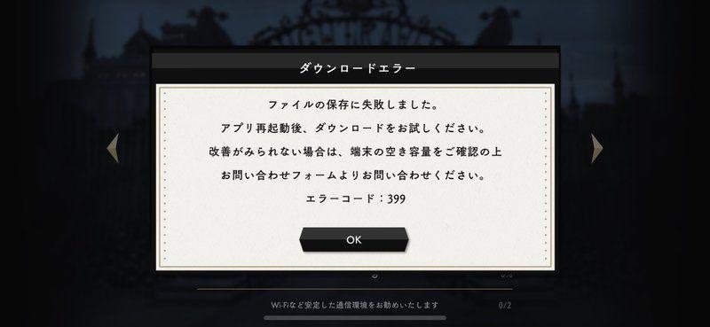 開か ディズニー ない アプリ