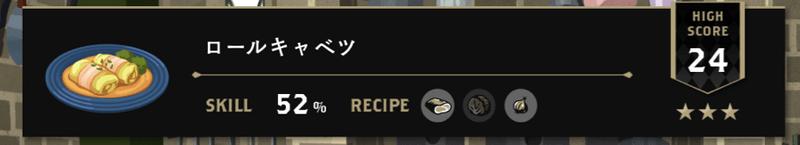 マスター レシピ ツイステ シェフ