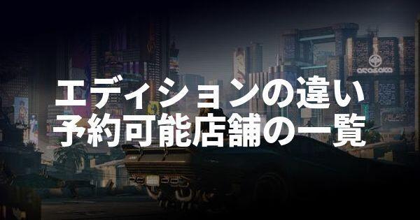 エディション サイバー コレクターズ パンク 2077