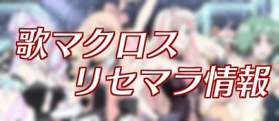 スキップ 歌 マクロス ライブ