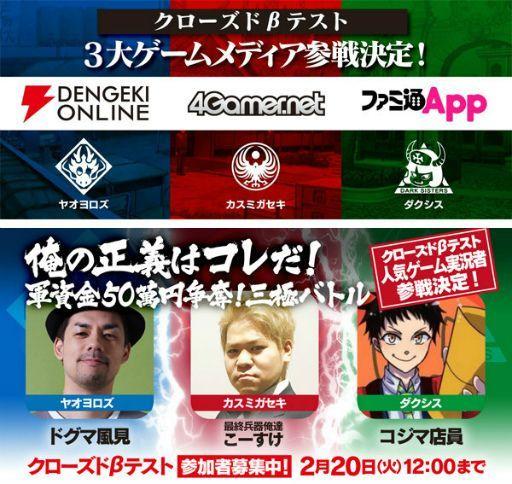 三大ゲームメディアや人気ゲーム実況者が参戦!