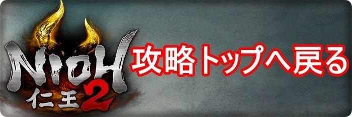 仁王2 薙刀鎌 最強