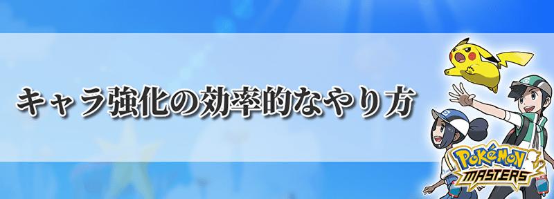 ポケマス】キャラ強化の効率的なやり方【ポケモンマスターズ