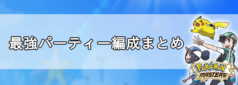 ポケモンマスターズ最強パーティー