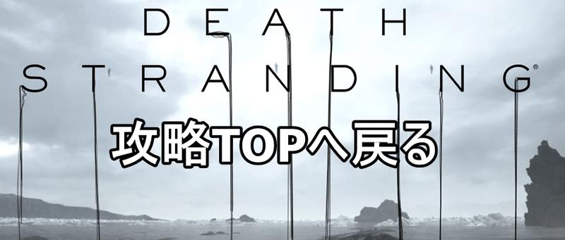 ランディング 車庫 スト デス エピソード0~2【デス・ストランディング攻略】