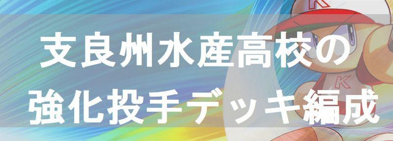 しらす デッキ 強化 アプリ パワプロ 【パワプロ】支良州(しらす)高校強化の投手デッキ【パワプロアプリ】