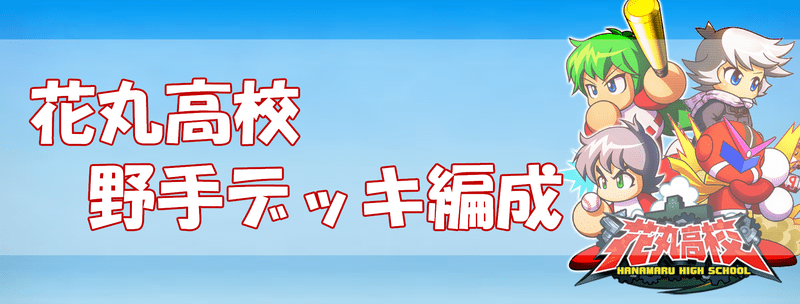デッキ きょう パワプロ めい 野手 江の島高校 デッキ