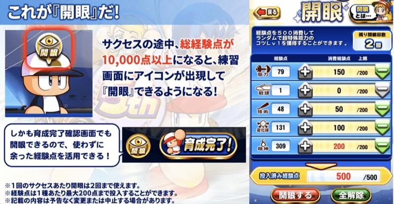 パワプロアプリ 孤軍奮闘