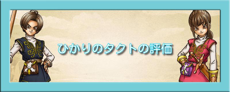 タクト ひかり の 【ドラクエウォーク】ひかりのタクトの評価とスキル ゲームエイト