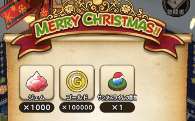 ドラクエ ウォーク クリスマス プレゼント