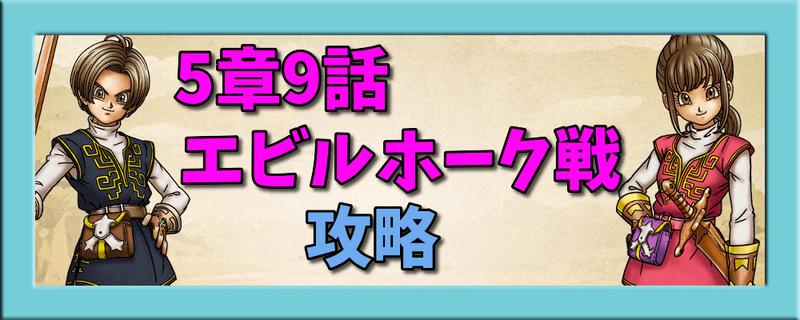 ドラクエ ウォーク 7 章 9 話