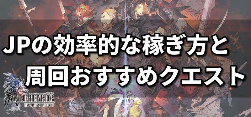 Jp 戦争 Ffbe 幻影