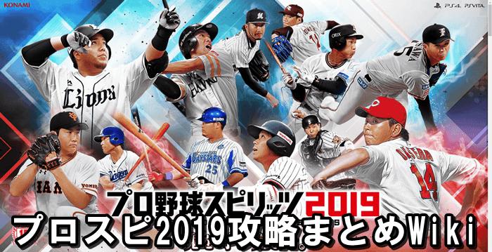 プロスピ2019攻略wiki【プロ野球スピリッツ2019/プロスピPS4