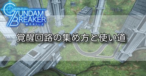 ガンダム ブレイカー モバイル 覚醒 回路