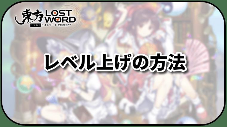 レベル上げ 東方ロストワード ショット 【東方ロストワード】バトルの基本