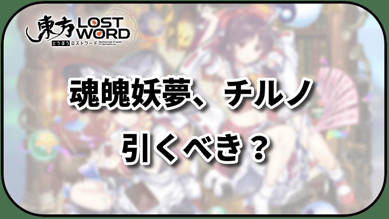 引くべき 東方ロストワード 東方lostwordのリセマラのやり方・手順と最初に引くべきキャラは?