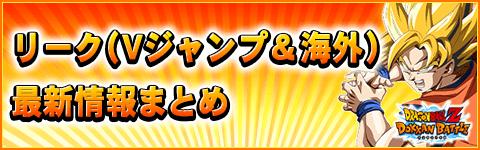 バトル ジャンプ 情報 v ドッカン 最新 【ドッカンバトル】リーク情報まとめ【Vジャンプ・海外】