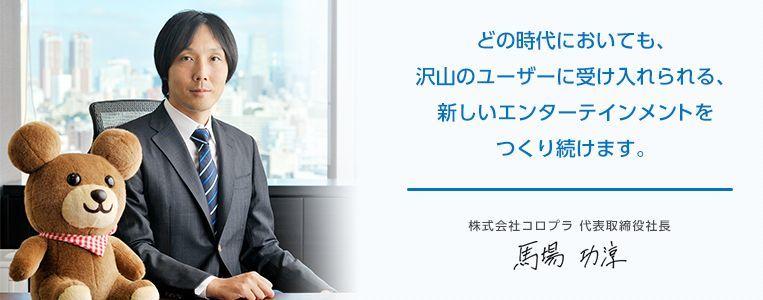 コロプラ豪雨被災地へ1000万円寄付!