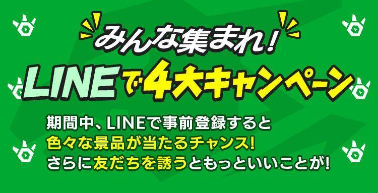 LINE@のキャンペーン