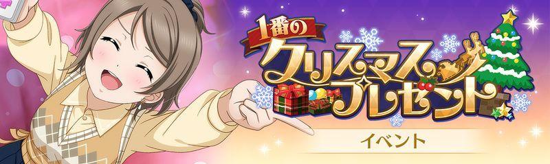 イベント ur スクスタ 【スクスタ】URおすすめランキング(最新版)