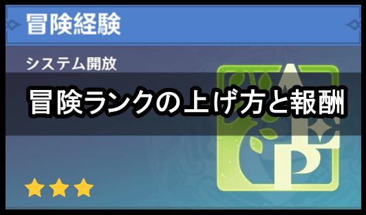 者 冒険 ランク 神 原