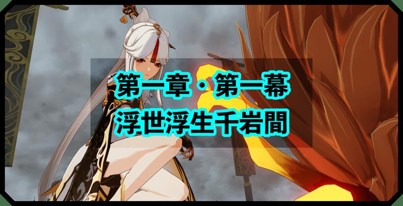 とうがらし 神 ぜ つ の うん 原 【原神】慶雲頂の上空にある島に行く方法【Genshin】