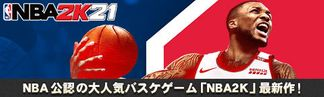 NBA公認の大人気バスケゲーム「NBA2K」シリーズ最新作!