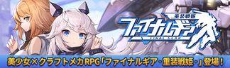 美少女×クラフトメカRPG「ファイナルギア‐重装戦姫‐」登場!
