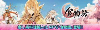 癒し系料理擬人化RPG「食物語」登場!