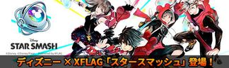 ディズニー×XFLAG「スタースマッシュ」登場!