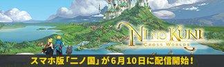 スマホ版:「二ノ国(ニノクロ)」が6/10に配信開始!!