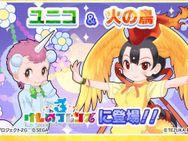 けものフレンズ3「手塚治虫キャラクターズ」コラボイベント開催!火の鳥&ユニコ登場!