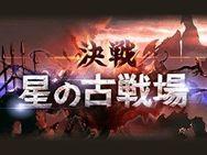 『グラブル』の決戦!星の古戦場は明日11/14から開幕!肉集め2100万チャレンジにも挑戦!