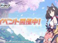 ブルーアーカイブ初イベ「桜花爛漫お祭り騒ぎ!」開催!星3イズナ星2シズコも追加!