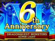 DQMSLがもうすぐ7周年!6周年を振り返りながら7周年イベントを予想