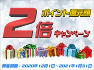 【Gamerch】12月1日よりポイント還元額【2倍】キャンペーンを開催!