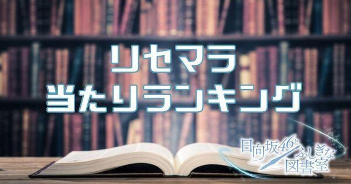リセマラ ひな 図書