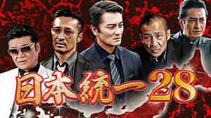 日本統一28 のあらすじ ネタバレ 動画 登場人物を徹底解説 日本統一wiki Gamerch