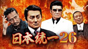 日本統一26 あらすじ ネタバレ 動画 登場人物を徹底解説 日本統一wiki Gamerch