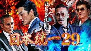 日本統一29 あらすじ ネタバレ 動画 登場人物を徹底解説 日本統一wiki Gamerch