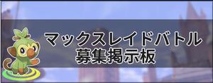 盾 掲示板 剣 ポケモン