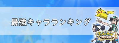 ポケモン マスターズ 最強