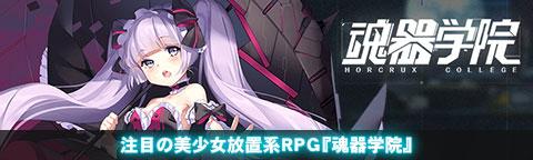 注目の美少女放置系RPG『魂器学院』
