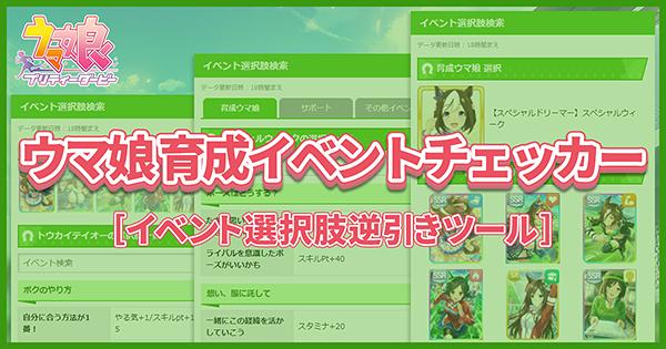 【ウマ娘】育成イベントチェッカー(選択肢逆引きツール)